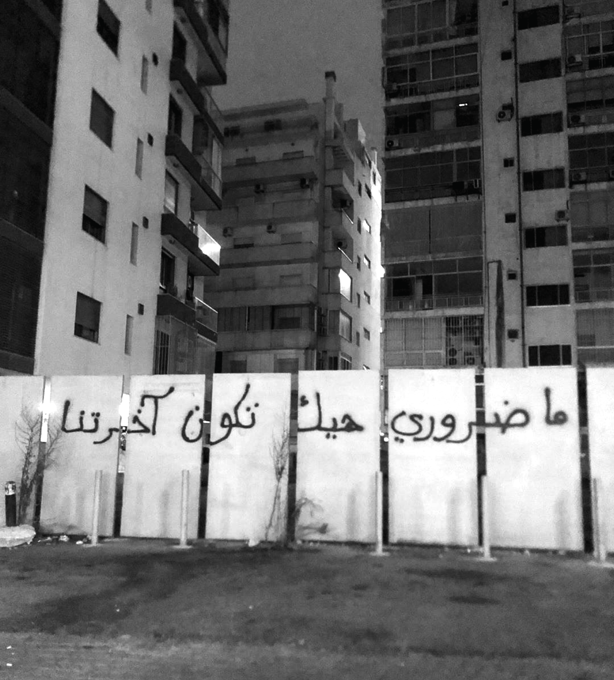 """Caption: A graffiti in Beirut reads: """"Our end does not need to be this way."""""""